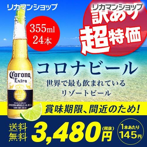 訳あり 賞味期限6/8の為 5,880円→3,758円 コロナ...