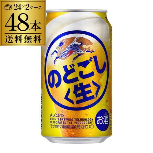 送料無料 キリン のどごし <生> 350ml×48缶 第...