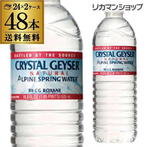 送料無料 1本あたり47円 クリスタルガイザー 500ml 48本 2ケース販売 ミネラルウォーター 水 ペットボトル 長S