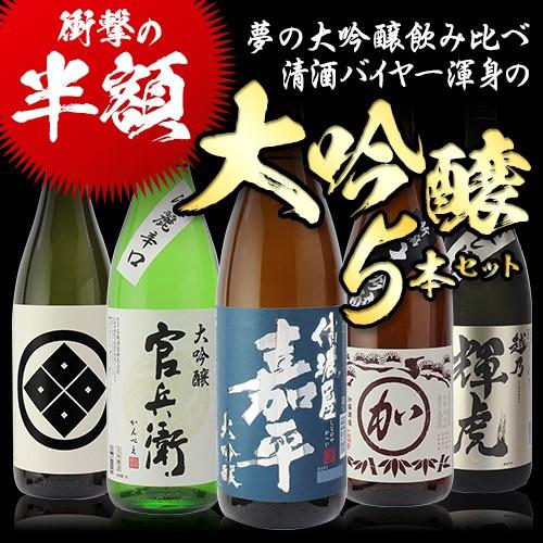 衝撃の半額!! 日本酒の最高峰 バイヤー渾身の大吟醸1.8L 5本セット 1800ml 清酒 長S