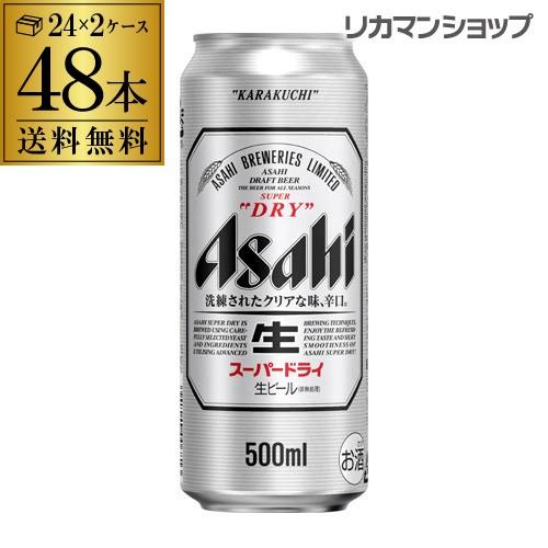 送料無料 アサヒ スーパードライ 500ml×48本 2ケース(48缶) 1ケースあたり6,500円 ビール Asahi 国産 他の商品と同梱不可 GLY