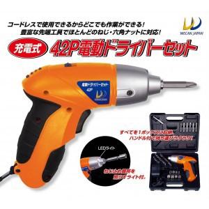 充電式で先端工具も豊富な電動ドライバー『42P電...