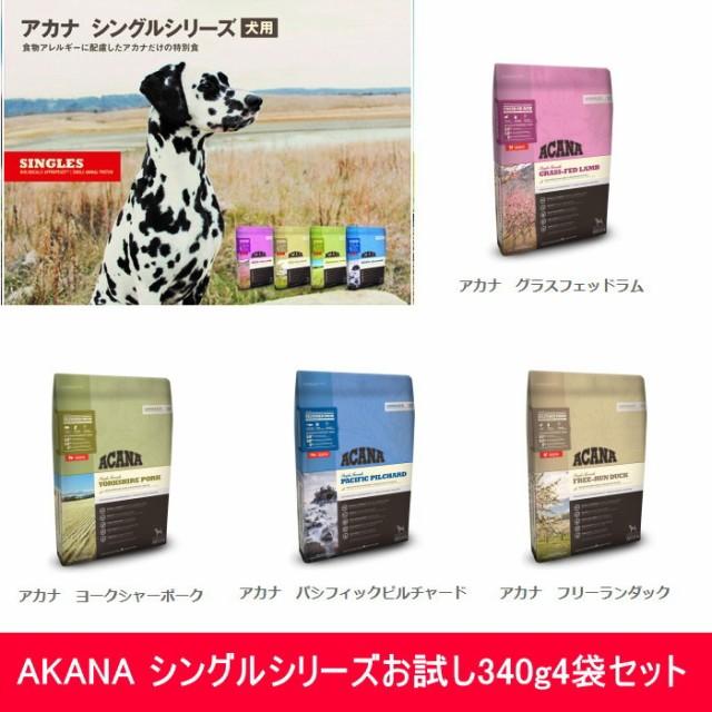 全犬種・全年齢【アカナ】シングル340g 4種類セ...