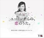 ◆初回限定盤B★DVD付★松任谷由実 3CD+DVD【ユ...