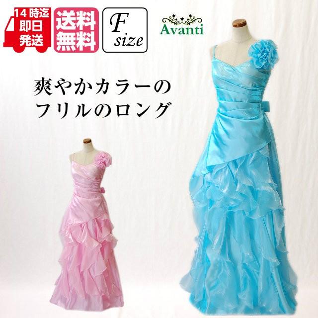 f79d749648836 ロングドレス274 綺麗な光沢のパーティードレス 豪華なフリルのカラードレス 演奏