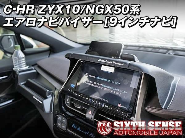 【お取り寄せ販売】シックスセンス C-HR トレイ付...