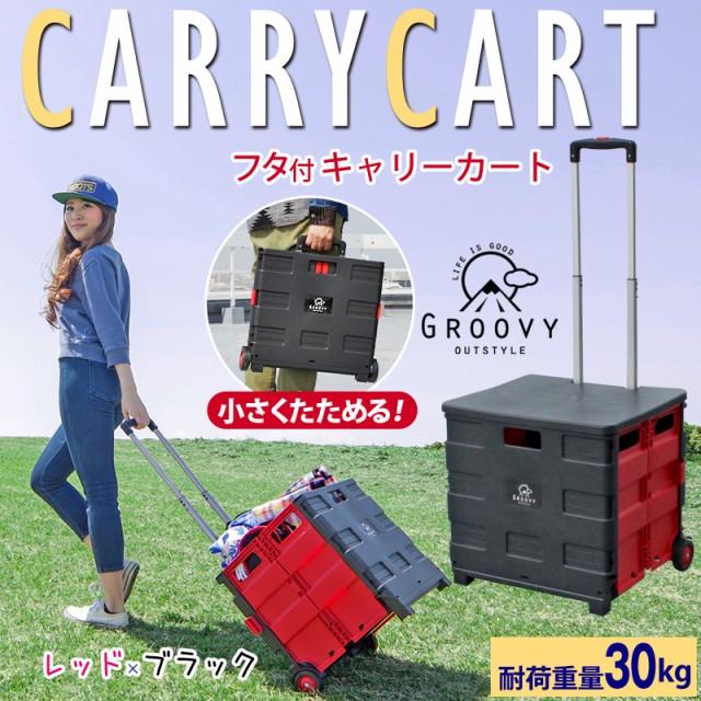 Groovy キャリーカート 折り畳み式 フタ付きキャ...