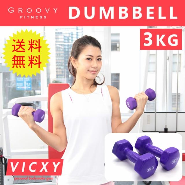 ダンベル 3kg ×2個 持ちやすい パープル 筋力ト...