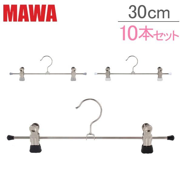 マワ MAWA ハンガー クリップ 10本セット 30×2.5...