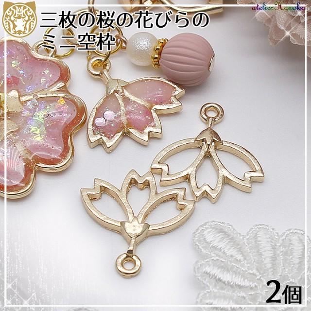 三枚の桜の花びらのミニ空枠 2個[ゴールド]★レジ...