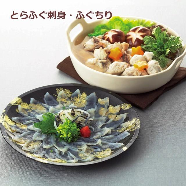 食品 水産 「とらふぐ刺身・ふぐちりセット 」NS-...