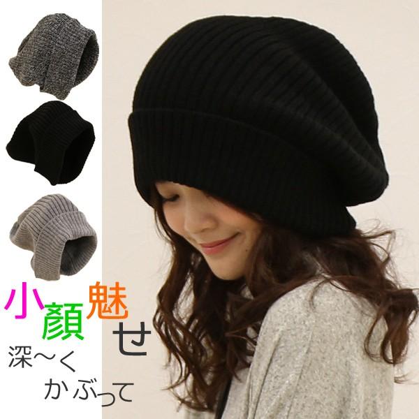 ニット帽 レディース 帽子 ニット 冬 大きいサイズ ゆったり リブ メール便対応可 hut9042