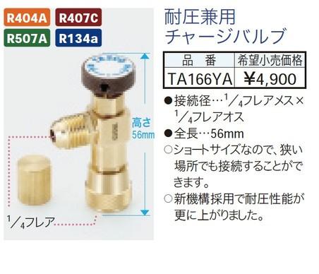 イチネンTASCO タスコ  耐圧兼用型チャージバルブ...