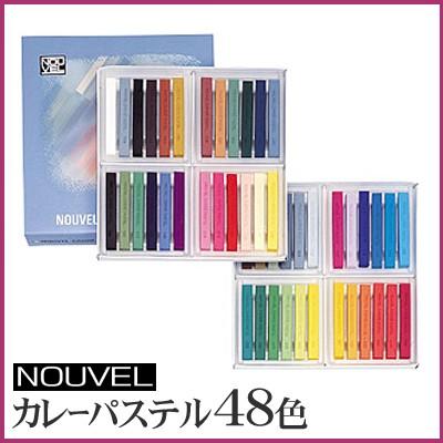 ヌーベル カレーパステル 48色セット NCT-48