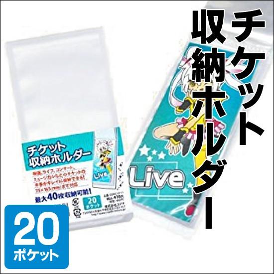 《メール便可》コアデ チケット収納ホルダー(CONC...