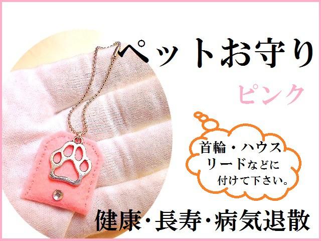 ペットの健康&長寿お守り(U^エ^U)ピンク★犬&猫...