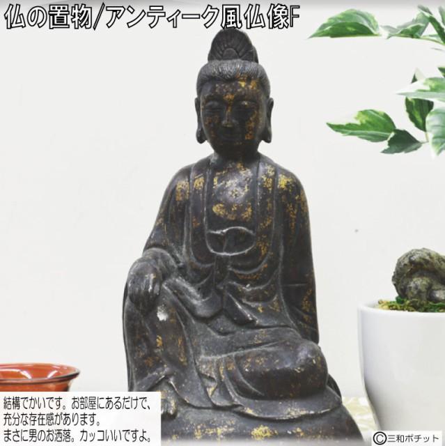 仏像F 仏様 銅像 仏教 仏具 中国風 儒教 インテリ...