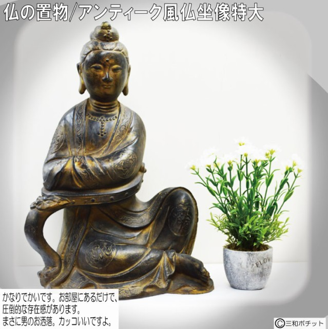 仏の置物 座像 特大 大仏 仏像 仏様 銅像 仏教 仏...