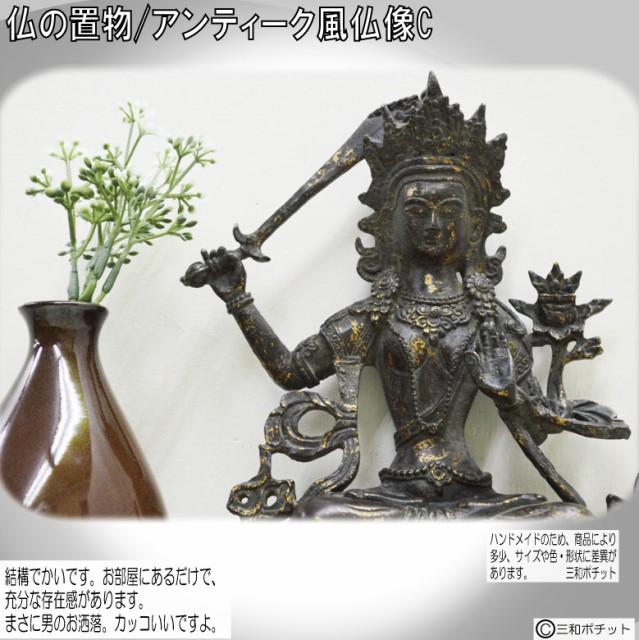 仏像C 仏様 銅像 仏教 仏具 中国風 儒教 インテリ...