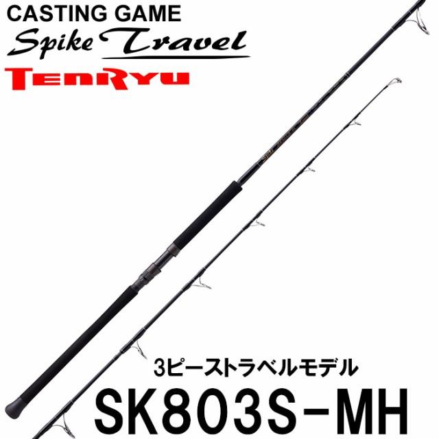 天龍(テンリュウ) スパイクトラベル SK803S-MH ス...
