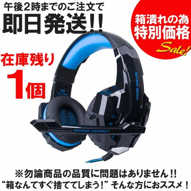 ★【特価】 #箱潰れ DuaFire ゲーミングヘッドセ...