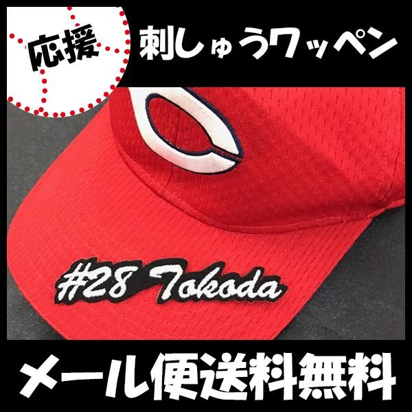 【広島カープ 刺しゅうワッペン  #28 床田 ナンバ...