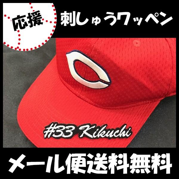 【広島カープ 刺しゅうワッペン #33 菊池 ナンバ...