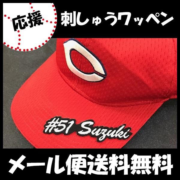【広島カープ 刺しゅうワッペン #51 鈴木 ナンバ...