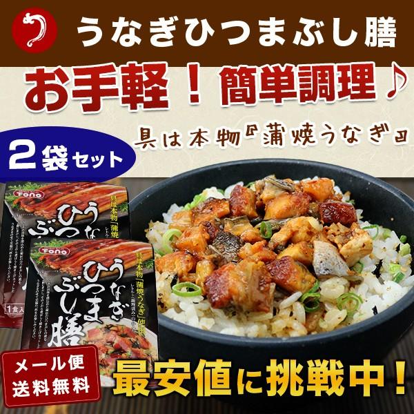 【お手軽簡単!!】鰻ひつまぶし膳 2食セット《メー...