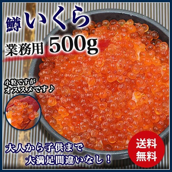 鱒いくら醤油漬け 500g 中外フーズ 鱒いくら / ...