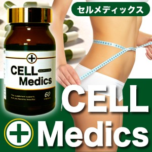 ゲリラセール価格!!【CELL Medics】シトラスアウ...