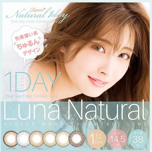 【送料無料/2箱セット/装着液付】Luna Natural 1d...