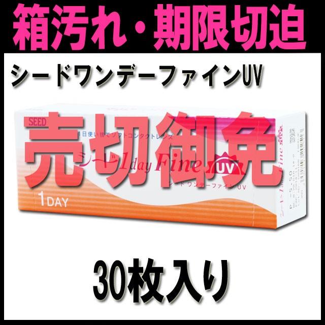 【期限切迫の為激安価格】シードワンデーファイン...