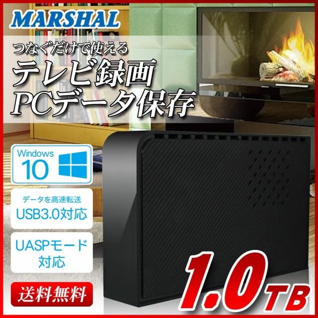 外付けハードディスク MARSHAL MAL31000EX3-BK-3RD USB3.0 搭載 1TB ハードディスク 送料無料 TV録画対応 超高速USB3.0
