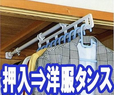 つっぱりスパイクハンガー【押入れが洋服ダンスに...