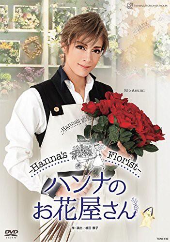 1805 新品送料無料 宝塚歌劇団 花組TBS赤坂ACTシ...