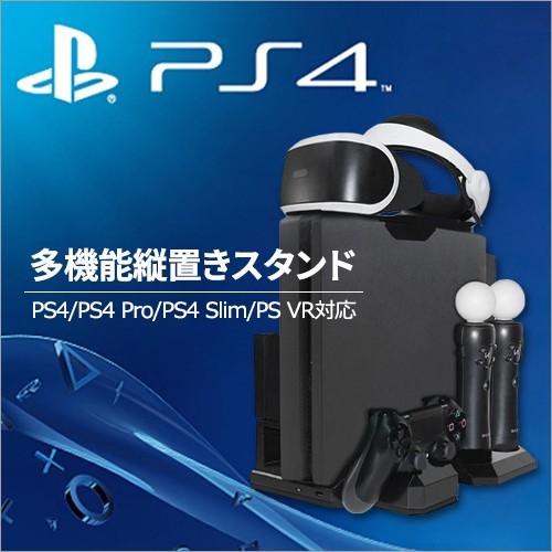 送料無料!PlayStation VR スタンド PS4スリム用 ...