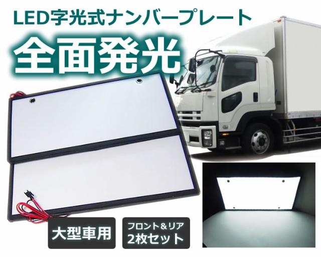 大型車用】字光式ナンバープレート用LED   LP-...