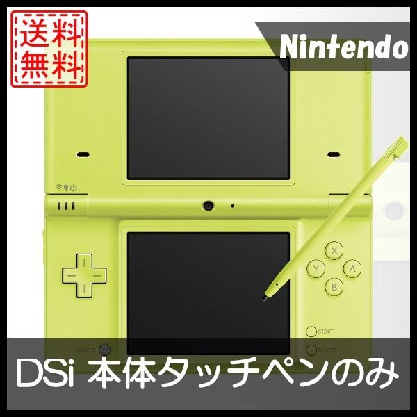 【中古】DSi ニンテンドーDSi 本体タッチペンのみ...
