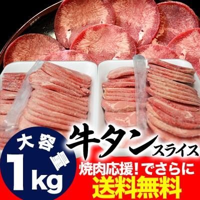 母の日 牛タンスライス約1kg(便利な小分け約500g...