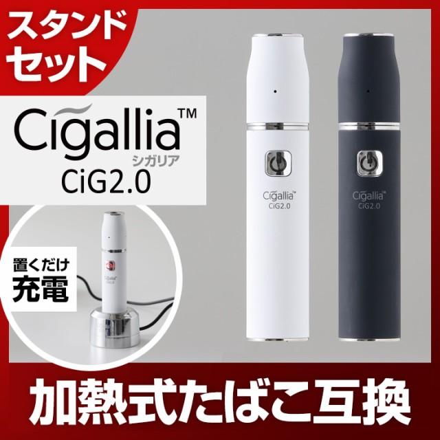 アイコス互換品 IQOS アイコス 互換 Cigallia シ...