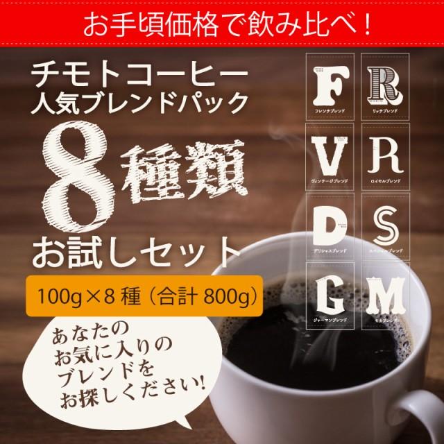 コーヒー8種類お試しセット(100g×8袋) 約80杯分【チモトコーヒー】