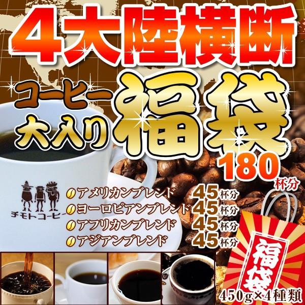 4大陸横断コーヒー大入り福袋!4種類1.8kg入り! (450g×4袋) 【180杯分】【チモトコーヒー】