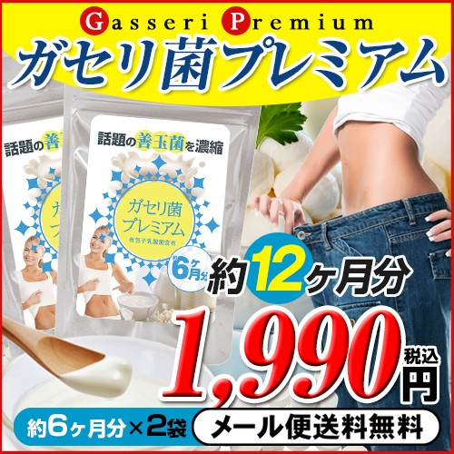 【ガセリ菌 プレミアム 約1年分 360粒】[メール...