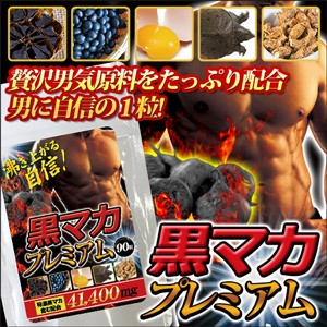 【黒マカプレミアム 90粒】[メール便対応商品][3...