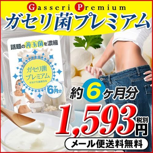 【ガセリ菌プレミアム (約6ヶ月分・約半年分) 180...