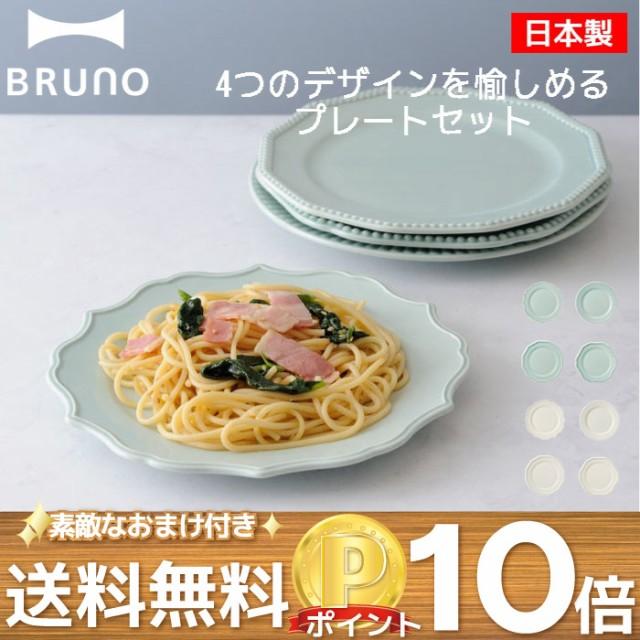 セラミックプレートセットΦ21 お皿 食器 プレー...