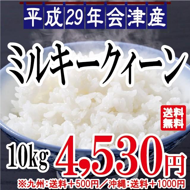 ミルキークイーン 白米 10kg(5kg×2)会津産 29...