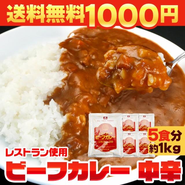 カレー 送料無料  レストラン用ビーフカレー 5袋...