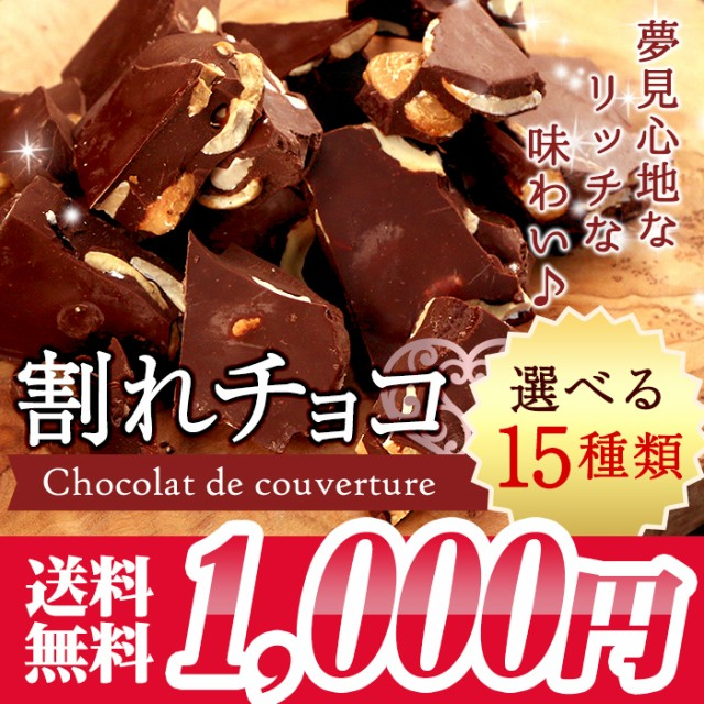 チョコレート 割れチョコ Chocolat de couvertur...